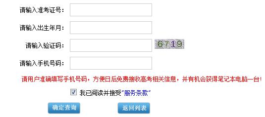 广东高考成绩查询
