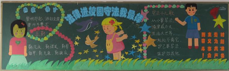 法制教育黑板报_小升初课外阅读