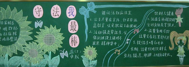法制教育黑板报_小学课外阅读小升初-沪江小学资源网