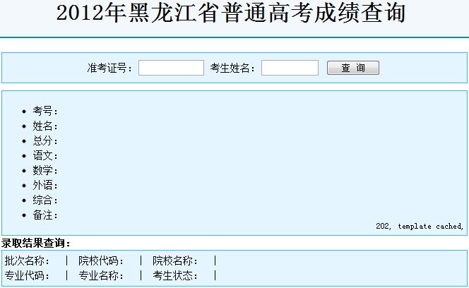 2013黑龙江高考成绩查询