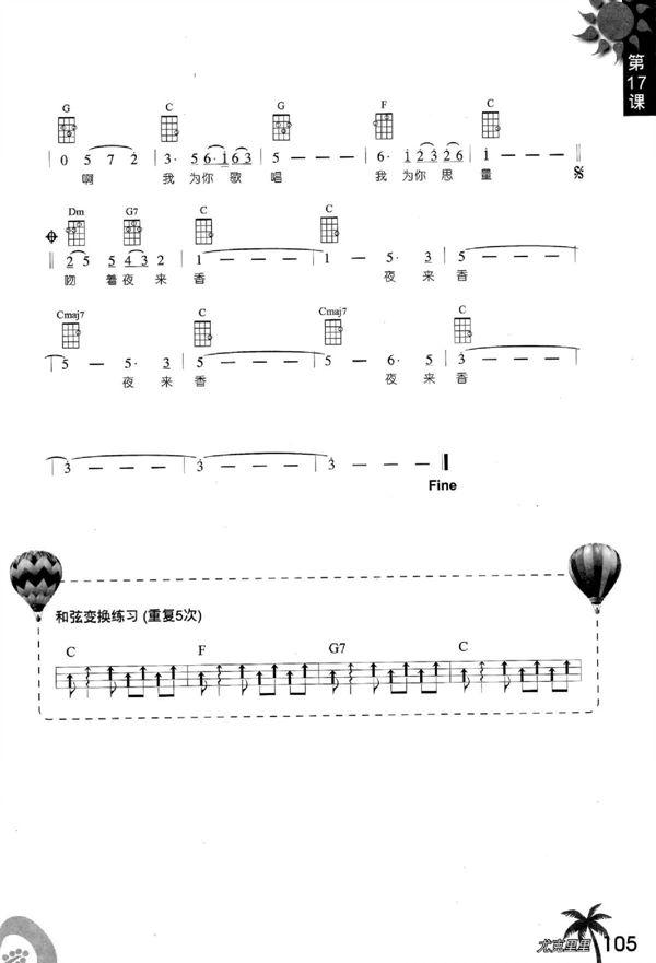 小吉他谱子:夜来香(邓丽君版)