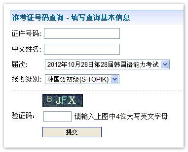 TOPIK成绩查询:如何找回往届的准考证号码?