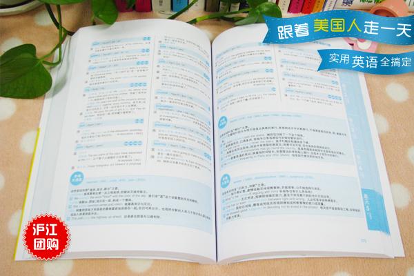 英语翻译_畅销10万册英语词汇口语大全!_中文