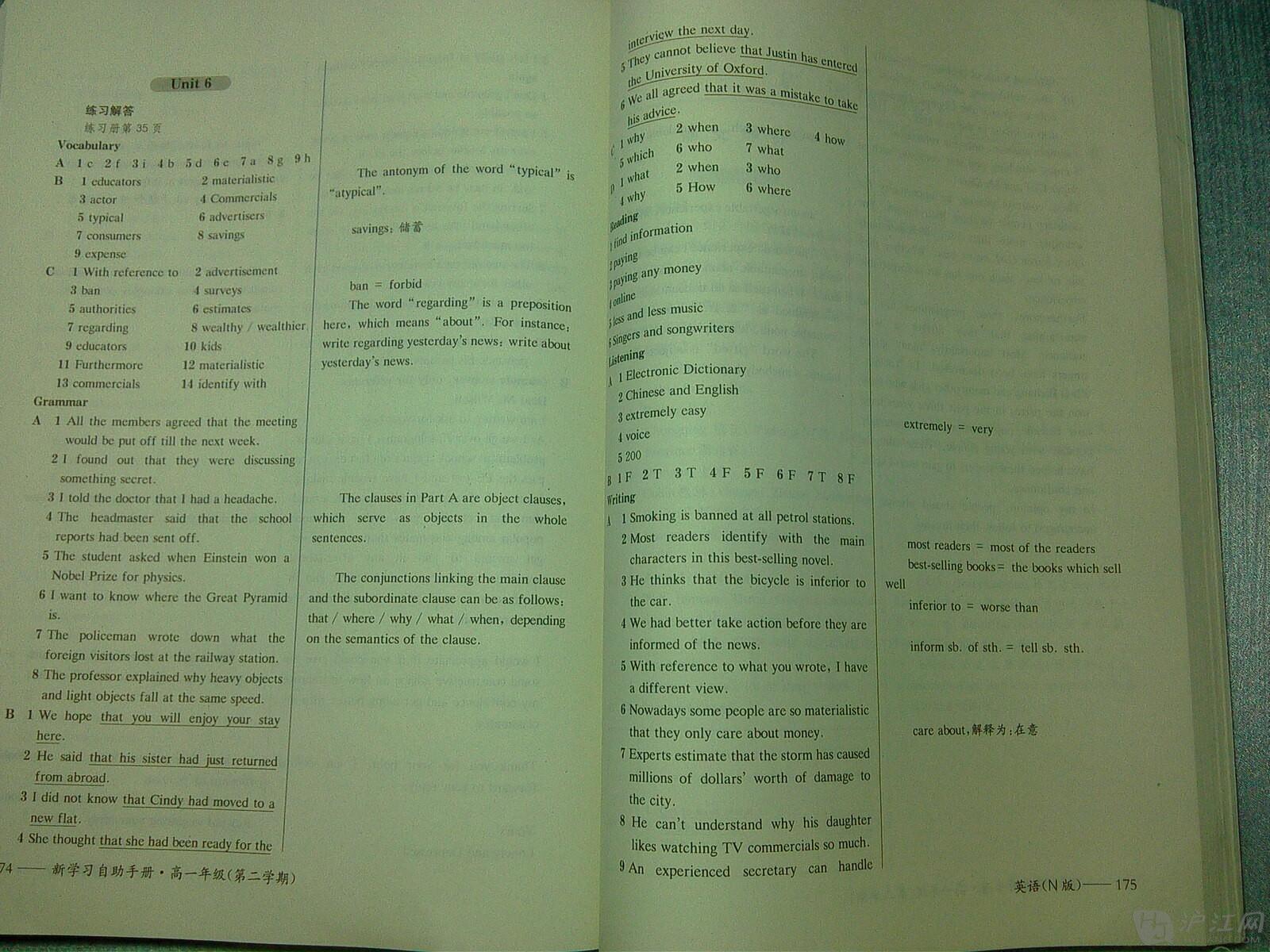 高一英语第二学期牛津练习册91国产精品