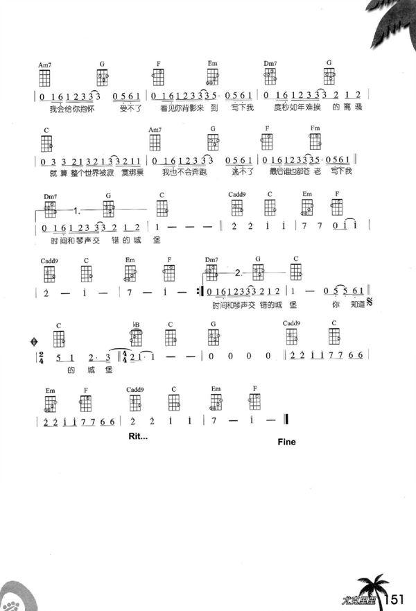 尤克里里曲谱:小情歌(苏打绿)图片