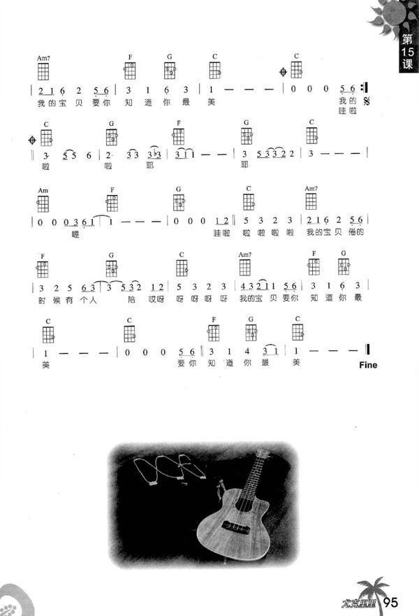 董小姐ukulele谱子