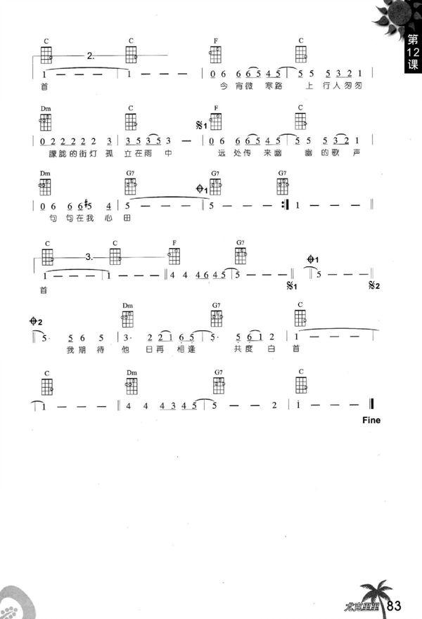夜车 ukulele谱子