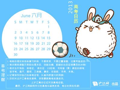 2013高考备考日历6月份桌面壁纸下载(含各尺寸)[图片格式]