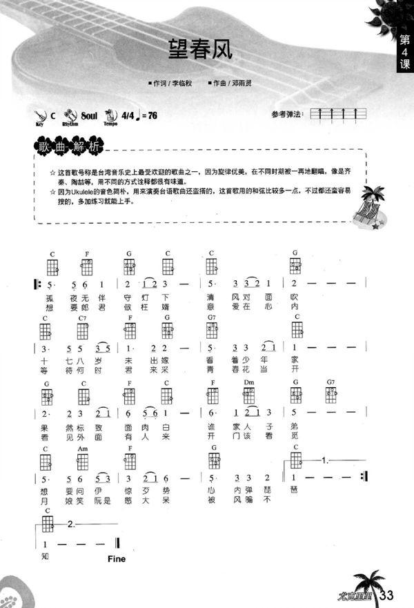 萨克独奏望春风简谱图片