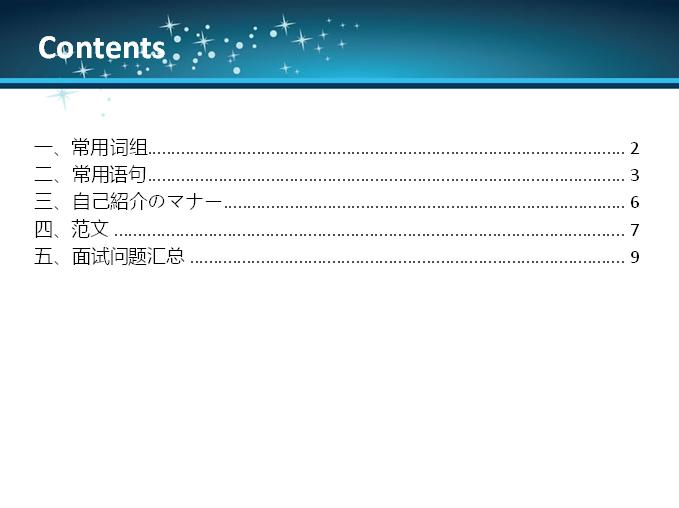 常州日语培训-常州友达教您学日语-日语面试自我介绍大全ppt[ppt格式]图片