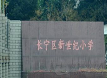 上海长宁新世纪小学_上海长宁区新世纪小学数学老师