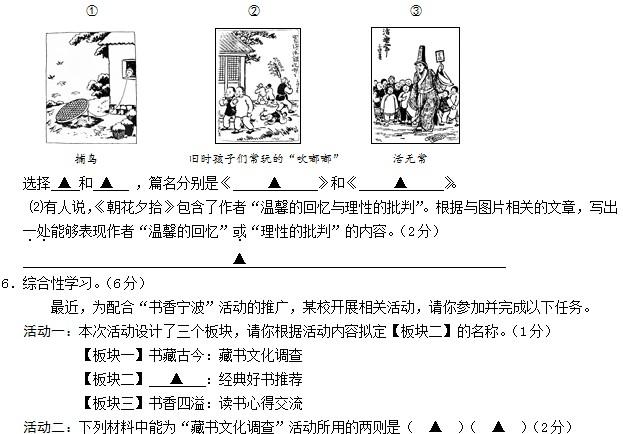 2012年浙江宁波中考语文真题及答案
