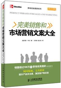 完美职场系列:完美销售和市场营销文案大全(转载) - 快乐一兵 - 126jnm5626 的博客