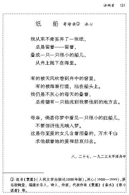 散文诗两首电子课本3