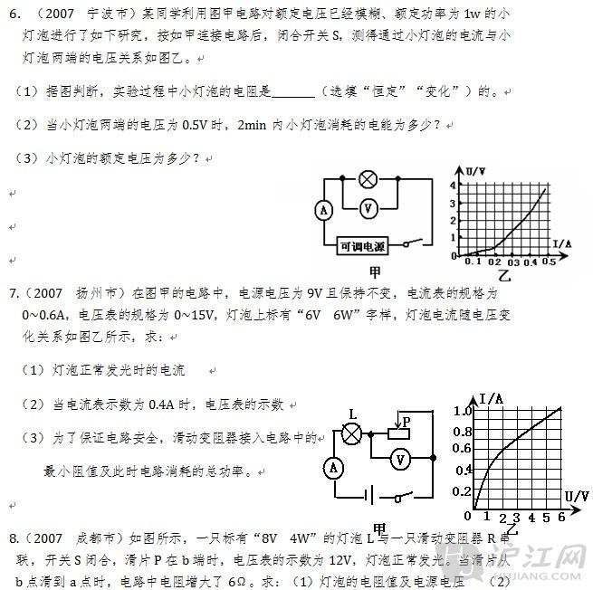 2013中考物理压轴题及答案(3)—电学训练题-打印版式