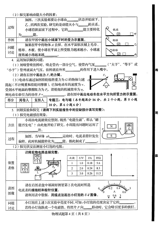 2013山东青岛中考物理试题-打印版式