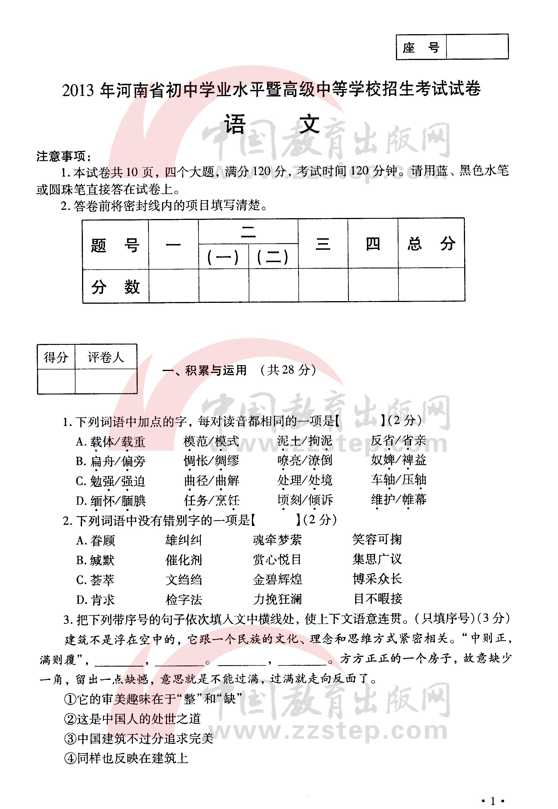 2013河南中考语文试题