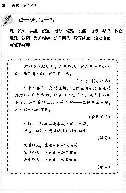 初一语文上册第6课《理想》电子课本_初一语