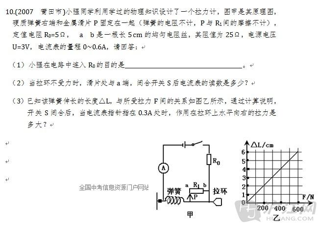 2013中考物理压轴题及答案(4)—电学力学综合题