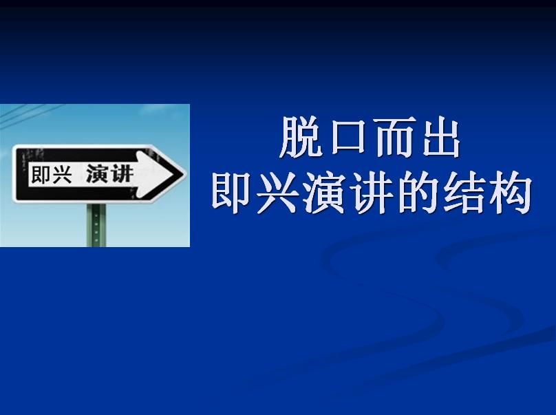 演讲视频_即兴演讲防化_英语沪江服视频技巧图片