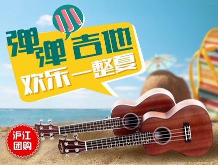 尤克里里ukulele 夏威夷四弦小吉他.送琴包+琴弦+拨片+纸质&