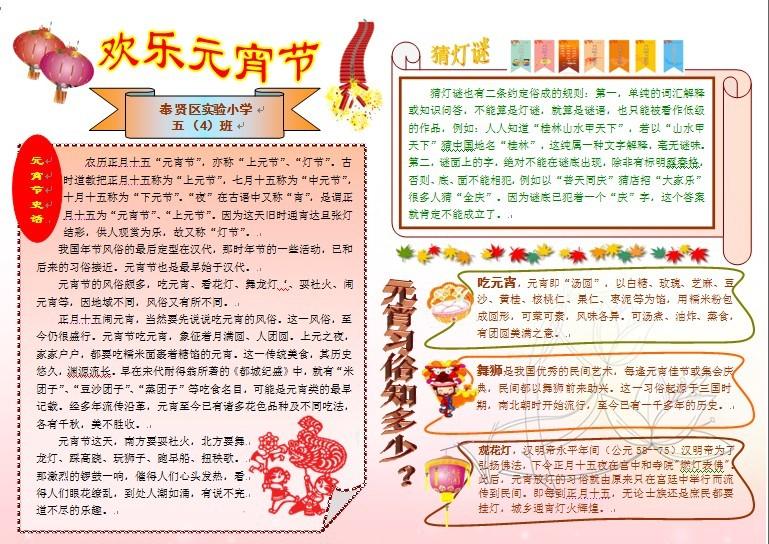 电子小报 元宵节下载 沪江育儿网 hujiang.com -电子小报 元宵节