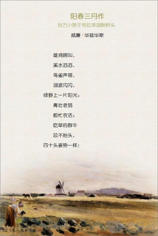 第一次的茉莉:西方经典田园诗(转载) - 大卫 - 峰回路转
