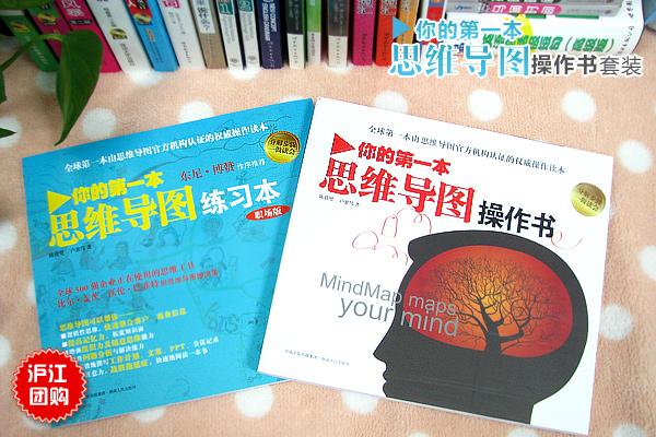 思维导图书籍套装 全球第一本官方机构认证的权威操作读本