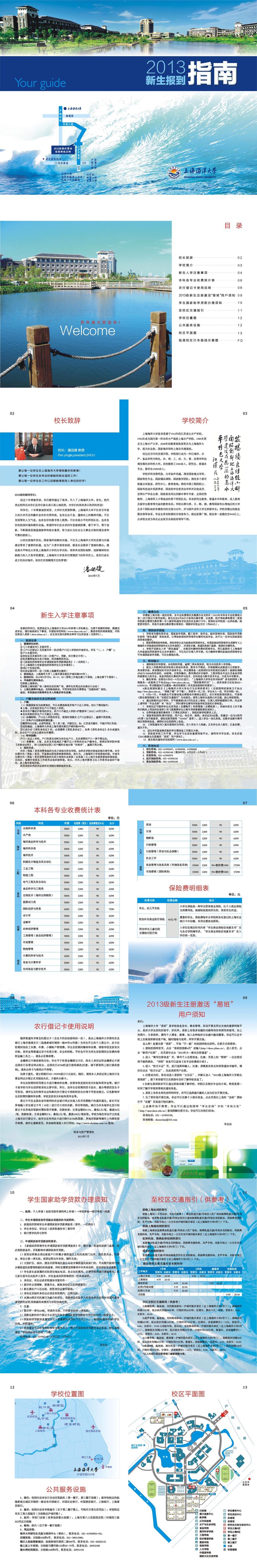 上海海洋大学2013级新生入学指南-打印版式-