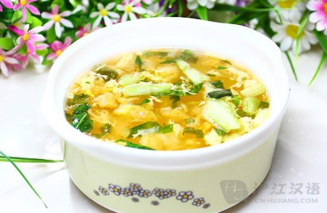 How to make Chinese Egg Drop Soup_Learn Chinese Hujiang