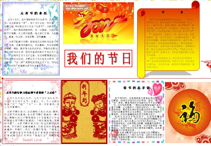 电子小报 春节习俗下载 沪江育儿网 hujiang.com