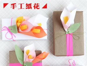 教师节手工礼物(1)手工纸花图片