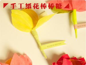 教师节手工礼物(3)手工纸花棒棒糖图片