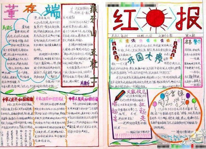 关于国庆节的小抄报三年级图片