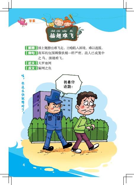 小鸡插上翅膀能飞么【趣味成语漫画书】图片