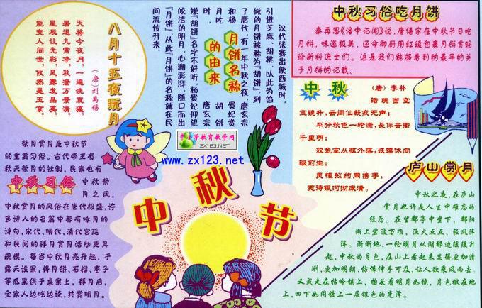 百度幼儿园中秋节黑板设计