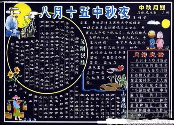 中秋节手抄报汇总-打印版式