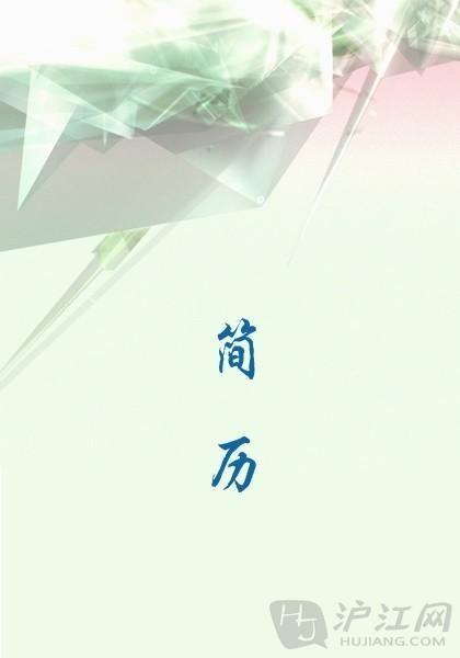 word个人简历封面图片