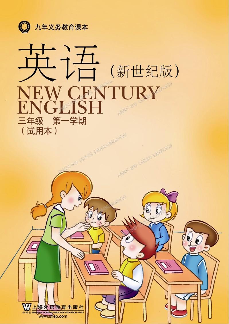 新世纪版小学英语三年级(上册)