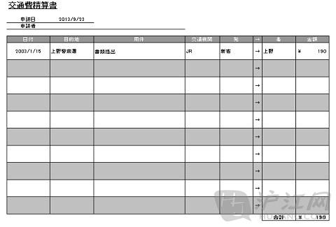 日文商务文书表格模板大全