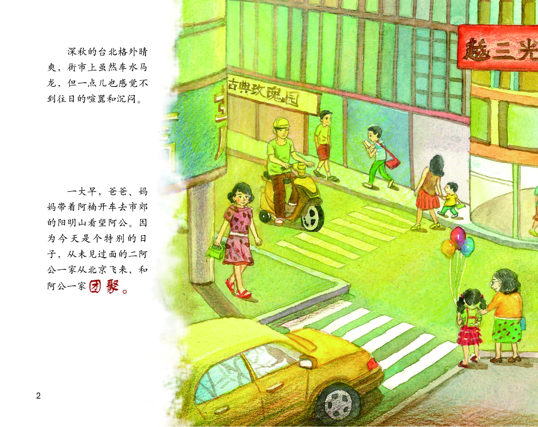 >>点击查看中国记忆传统节日图画书专                    !