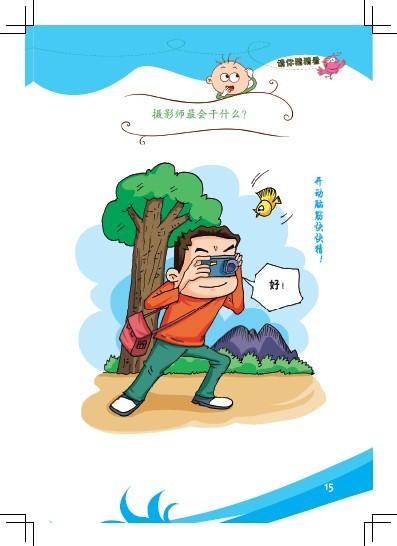 摄影师最干【漫画趣味漫画书】_3-6岁学奈加绘成语图片