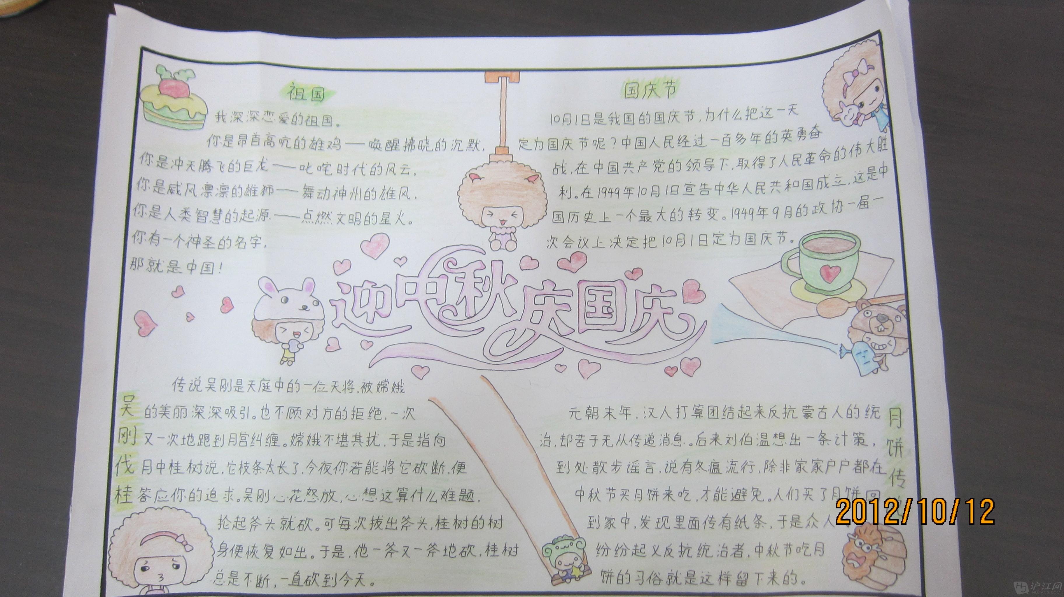 中秋节手抄报 迎中秋庆国庆