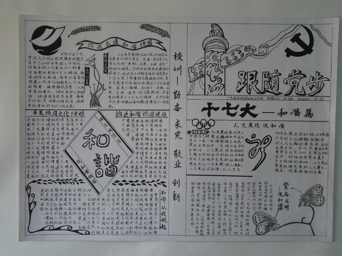 中秋节手抄报设计图 边框展示