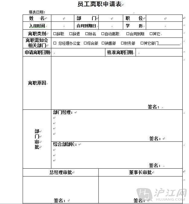www.fz173.com_在编教师辞职申请表。