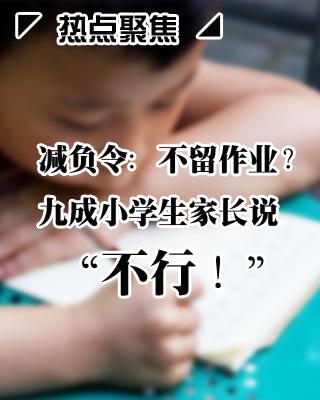 """不留作业?九成小学生家长说""""不行""""!"""
