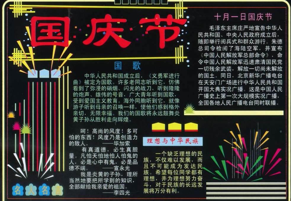 www.fz173.com_中学生迎国庆手抄报内容。