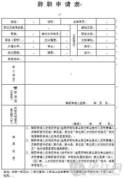 辞职报告表格通用版下载[doc格式]