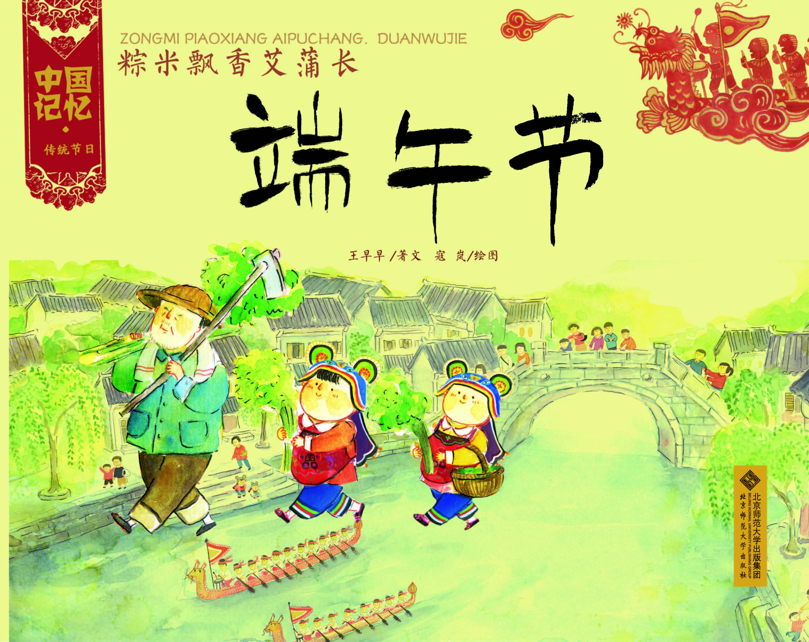 端午节【中国记忆传统节日】