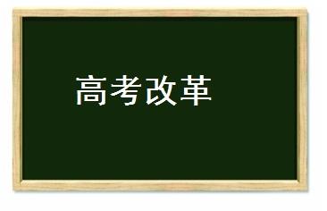 北京高考资讯